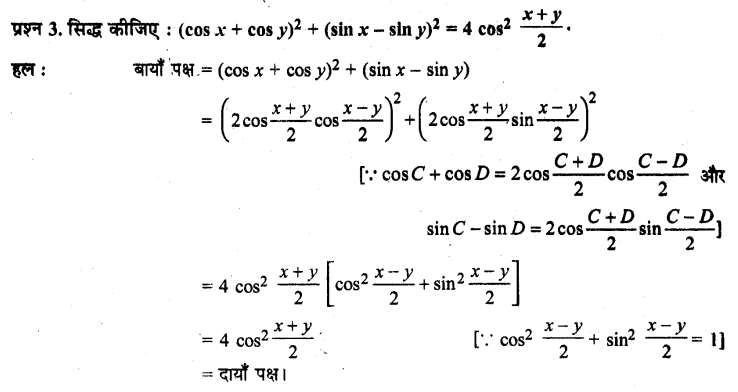 UP Board Solutions for Class 11 Maths Chapter 3 Trigonometric Functions 3