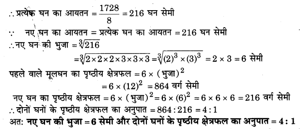 NCERT Solutions for Class 9 Maths Chapter 13 Surface Areas and Volumes (Hindi Medium) 13.5 8