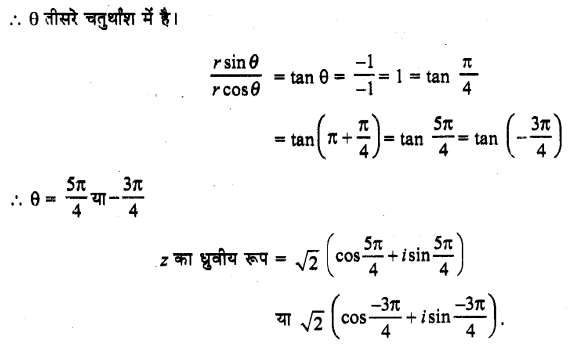 UP Board Solutions for Class 11 Maths Chapter 5 Complex Numbers and Quadratic Equations 5.2 5.1