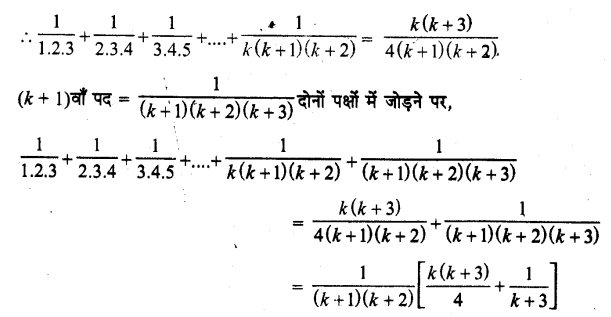 UP Board Solutions for Class 11 Maths Chapter 4 Principle of Mathematical Induction 4.1 11.1