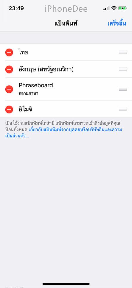 iPhone-Keyboard04
