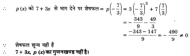 UP Board Solutions for Class 9 Maths Chapter 2 Polynomials 2.3 3
