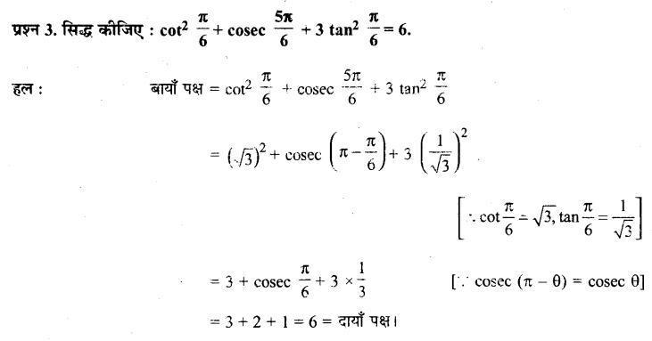 UP Board Solutions for Class 11 Maths Chapter 3 Trigonometric Functions 3.3 3