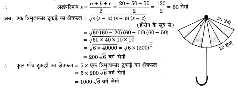 UP Board Solutions for Class 9 Maths Chapter 12 Heron's Formula 12.2 6