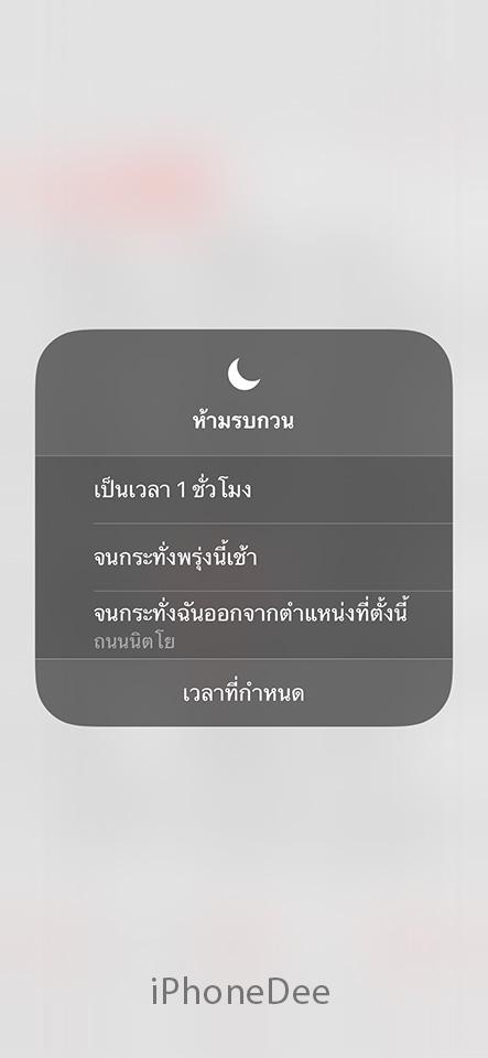 iphone-disturb02
