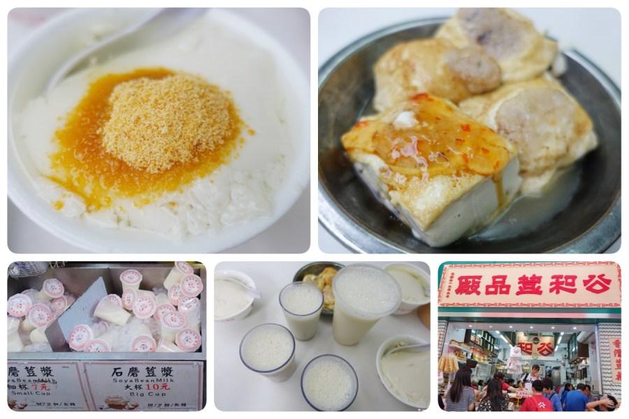 [香港美食]公和荳品廠~傳承百年的手工豆製品專賣店.人流不斷的深水埗地標美食 @VIVIYU小世界