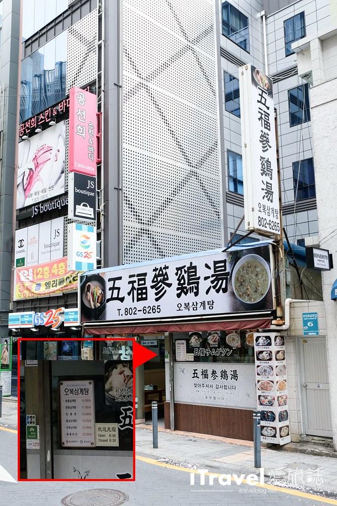 釜山地雷餐廳 五福蔘雞湯 (19)