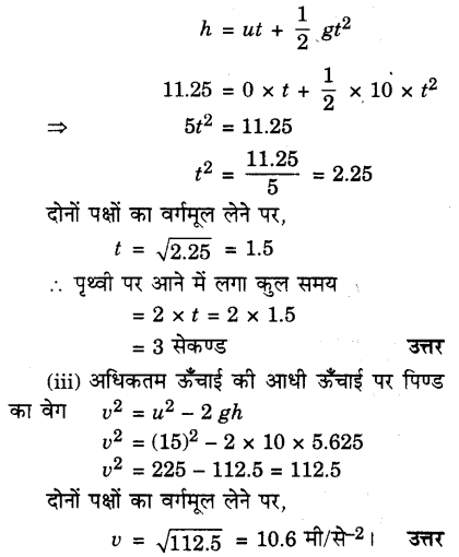 UP Board Solutions for Class 9 Science Chapter 10 Gravitation A 14.1