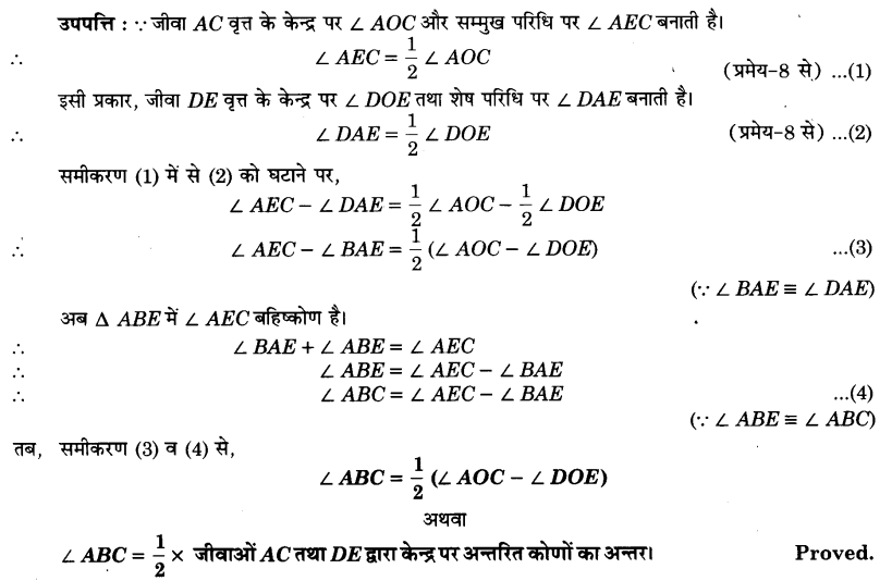 UP Board Solutions for Class 9 Maths Chapter 10 Circle 10.6 4.1