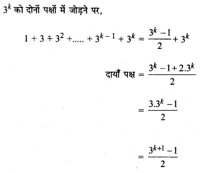 UP Board Solutions for Class 11 Maths Chapter 4 Principle of Mathematical Induction 4.1 1.1