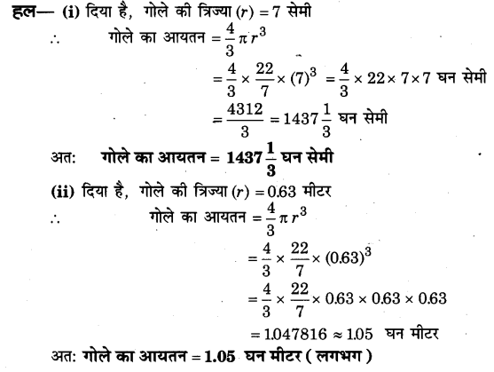 NCERT Solutions for Class 9 Maths Chapter 13 Surface Areas and Volumes (Hindi Medium) 13.8 1