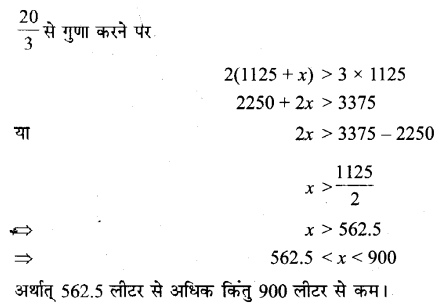 UP Board Solutions for Class 11 Maths Chapter 6 Linear Inequalities 13.1