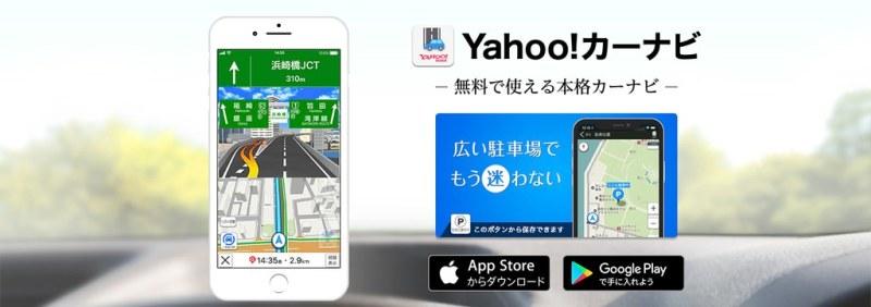 Yahoo!カーナビプロモーションサイトのスクショ