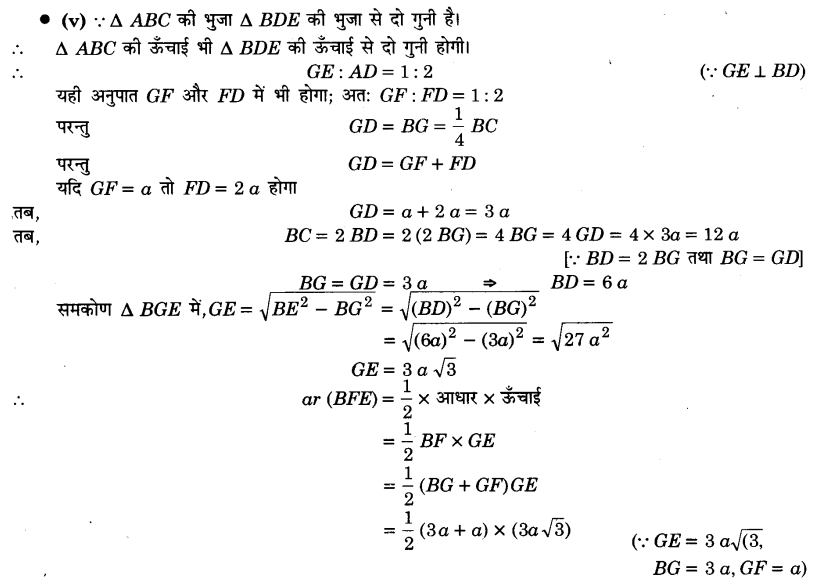 UP Board Solutions for Class 9 Maths Chapter 9 Area of Parallelograms and Triangles 9.4 5.5