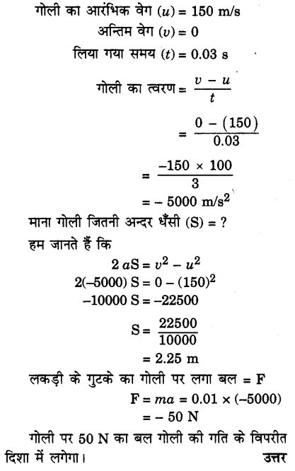 UP Board Solutions for Class 9 Science Chapter 9 Force and Laws of Motion 143 14