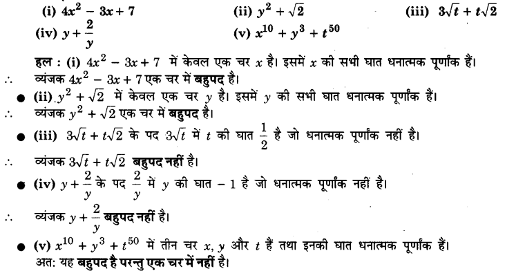 UP Board Solutions for Class 9 Maths Chapter 2 Polynomials (बहुपद)