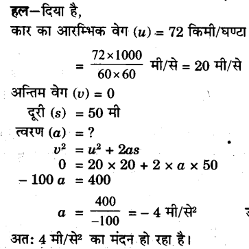 UP Board Solutions for Class 9 Science Chapter 8 Motion A 3