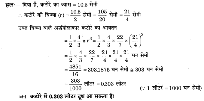 NCERT Solutions for Class 9 Maths Chapter 13 Surface Areas and Volumes (Hindi Medium) 13.8 5