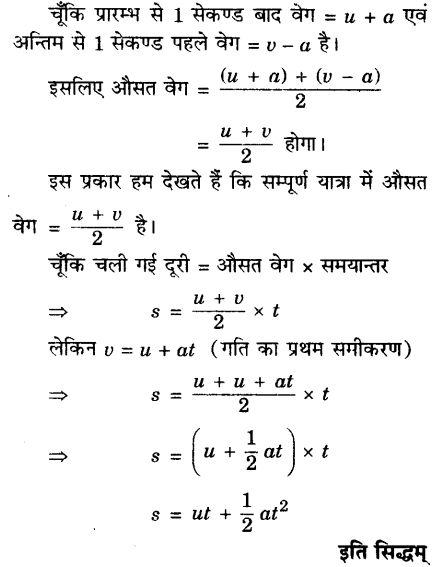 UP Board Solutions for Class 9 Science Chapter 8 Motion l 2