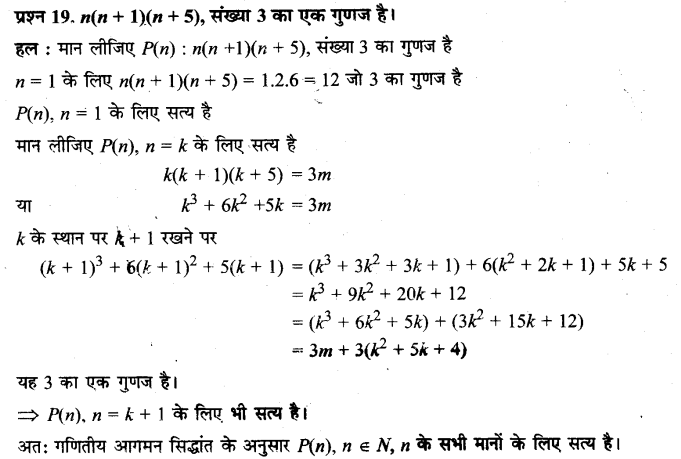 UP Board Solutions for Class 11 Maths Chapter 4 Principle of Mathematical Induction 4.1 19