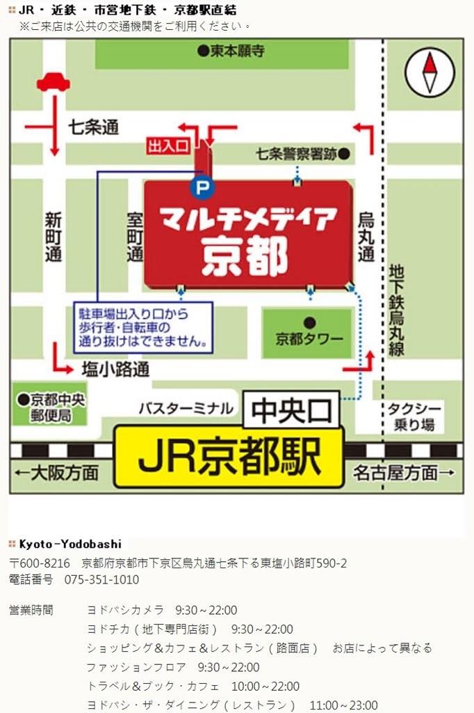 yodobashi-kyoto map