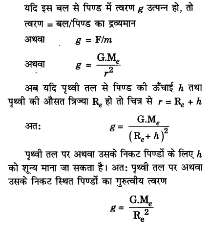 UP Board Solutions for Class 9 Science Chapter 10 Gravitation l 2.1