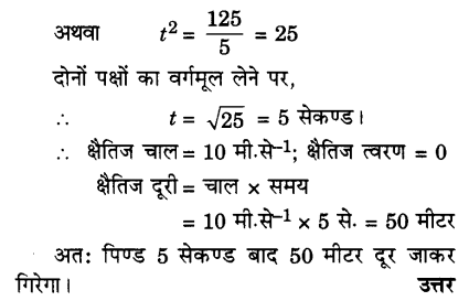 UP Board Solutions for Class 9 Science Chapter 10 Gravitation A 8.1