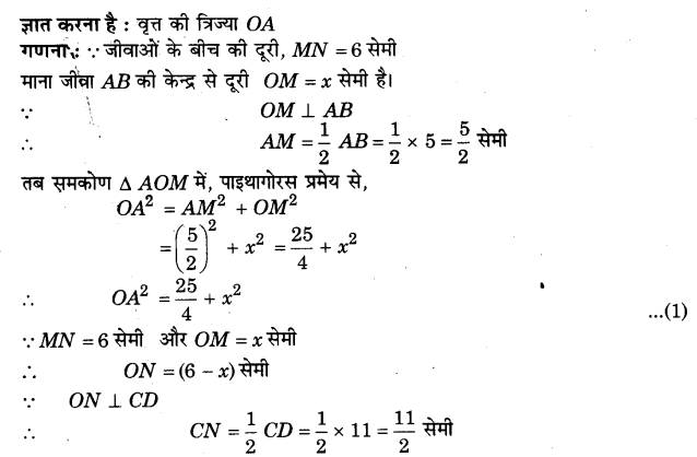 NCERT Solutions for Class 9 Maths Chapter 10 (Hindi Medium) 10.6 2.1