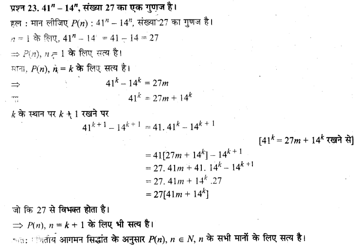 UP Board Solutions for Class 11 Maths Chapter 4 Principle of Mathematical Induction 4.1 23