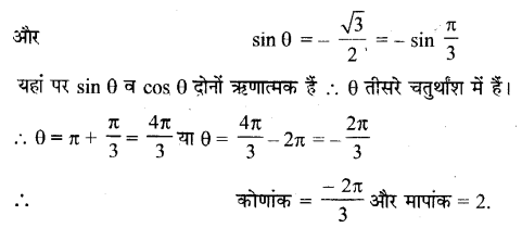 UP Board Solutions for Class 11 Maths Chapter 5 Complex Numbers and Quadratic Equations 5.2 1.1