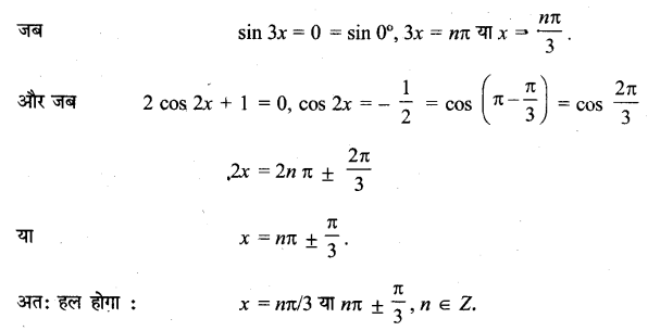 UP Board Solutions for Class 11 Maths Chapter 3 Trigonometric Functions 3.4 9.1