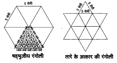 UP Board Solutions for Class 9 Maths Chapter 7 Triangles 7.5 4.1