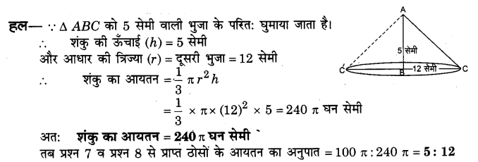 NCERT Solutions for Class 9 Maths Chapter 13 Surface Areas and Volumes (Hindi Medium) 13.7 8