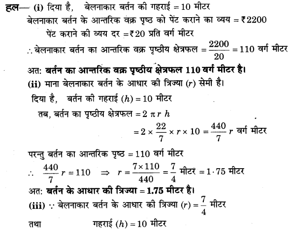 NCERT Solutions for Class 9 Maths Chapter 13 Surface Areas and Volumes (Hindi Medium) 13.6 5