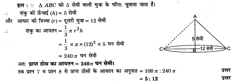 UP Board Solutions for Class 9 Maths Chapter 13 Surface Areas and Volumes 13.7 8