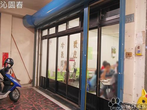 沁園春飲食店