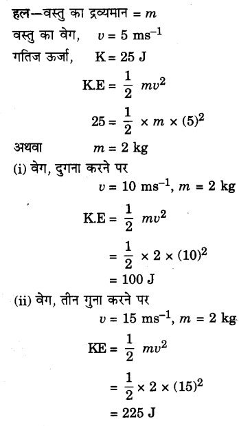 UP Board Solutions for Class 9 Science Chapter 11 Work, Power and Energy 169 3