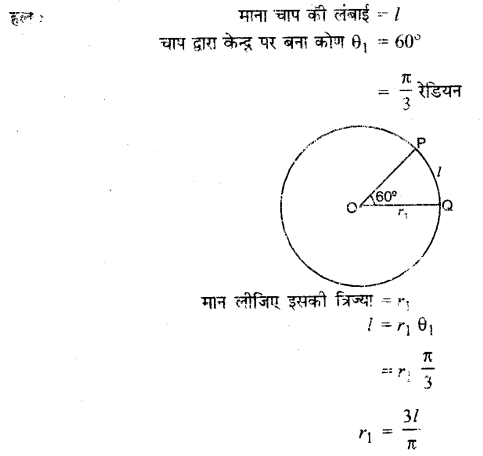 UP Board Solutions for Class 11 Maths Chapter 3 Trigonometric Functions 3.1 6