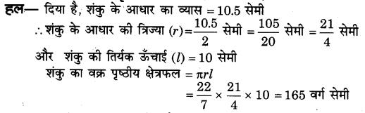 NCERT Solutions for Class 9 Maths Chapter 13 Surface Areas and Volumes (Hindi Medium) 13.3 1