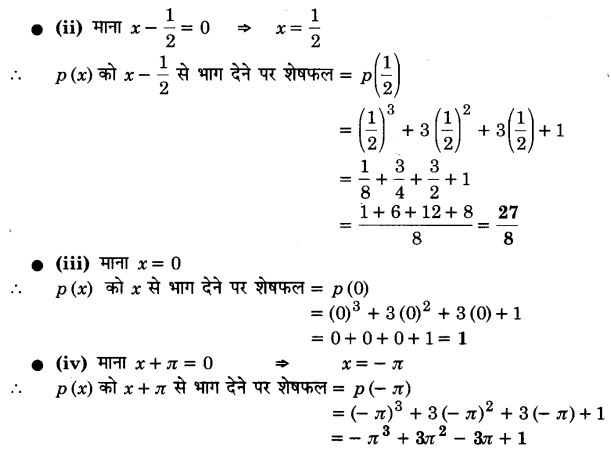 UP Board Solutions for Class 9 Maths Chapter 2 Polynomials 2.3 1