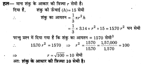 NCERT Solutions for Class 9 Maths Chapter 13 Surface Areas and Volumes (Hindi Medium) 13.7 3