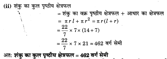 NCERT Solutions for Class 9 Maths Chapter 13 Surface Areas and Volumes (Hindi Medium) 13.3 3.1