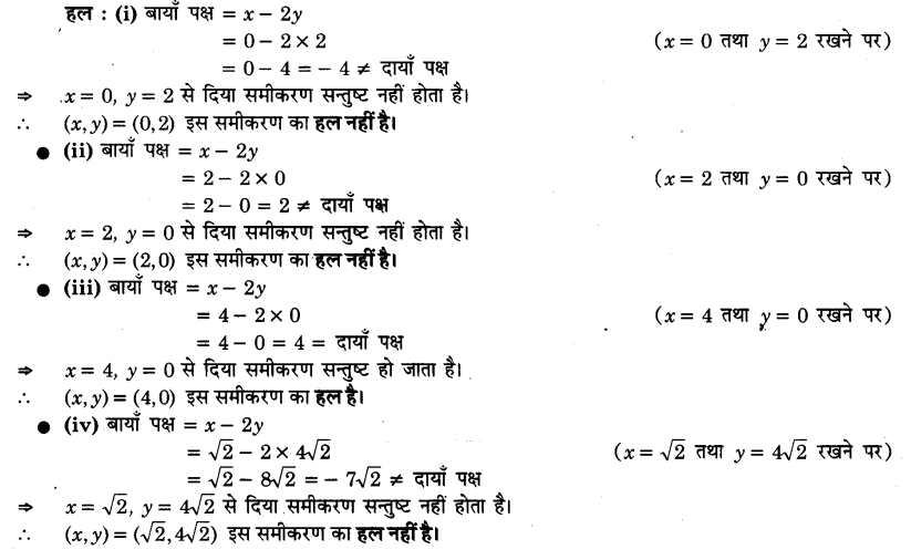 UP Board Solutions for Class 9 Maths Chapter 4 Linear Equations in Two Variables 4.2 3