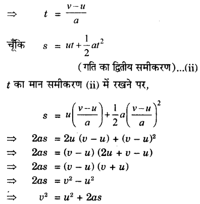 UP Board Solutions for Class 9 Science Chapter 8 Motion l 3