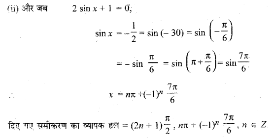 UP Board Solutions for Class 11 Maths Chapter 3 Trigonometric Functions 3.4 7.1