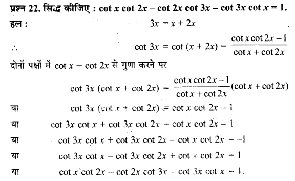 UP Board Solutions for Class 11 Maths Chapter 3 Trigonometric Functions 3.3 22
