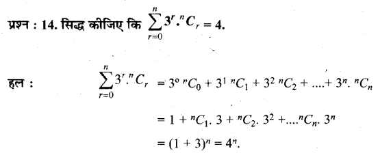 UP Board Solutions for Class 11 Maths Chapter 8 Binomial Theorem 8.1 14