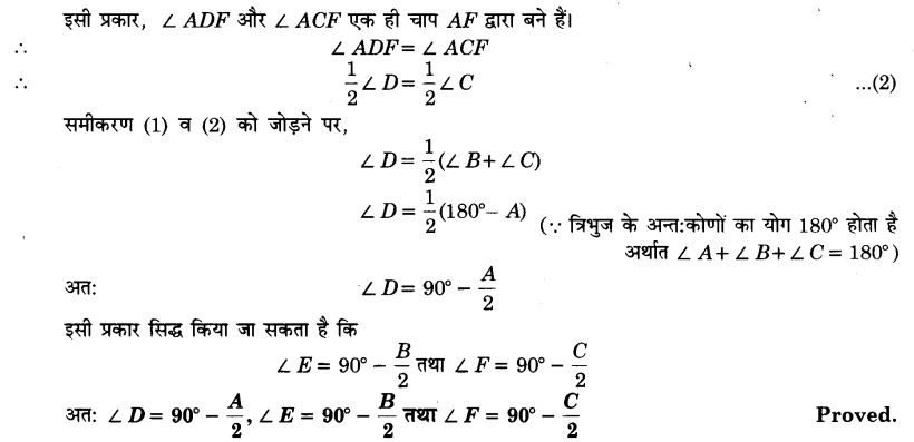UP Board Solutions for Class 9 Maths Chapter 10 Circle 10.6 8.1