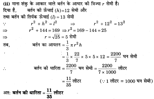 NCERT Solutions for Class 9 Maths Chapter 13 Surface Areas and Volumes (Hindi Medium) 13.7 2.1