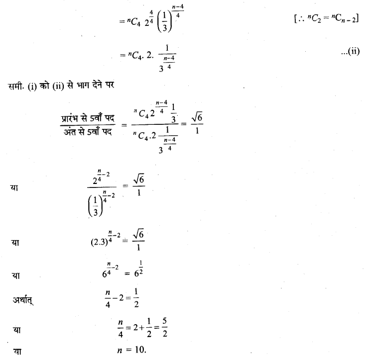 UP Board Solutions for Class 11 Maths Chapter 8 Binomial Theorem 8.1